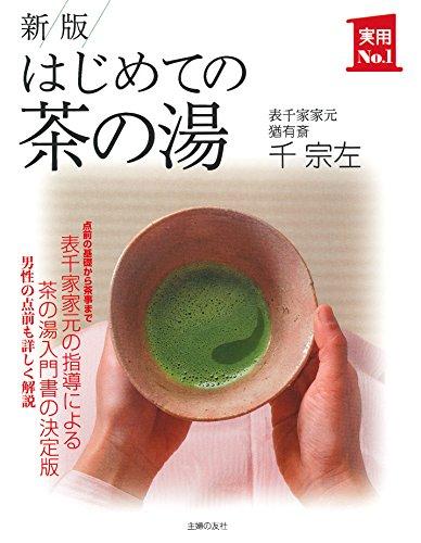 新版 はじめての茶の湯 (実用No.1シリーズ)