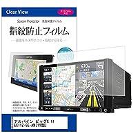 メディアカバーマーケット アルパイン ビッグX 11 EX11Z-SE-AM [11型]機種で使える【指紋防止 クリア光沢 液晶保護フィルム】