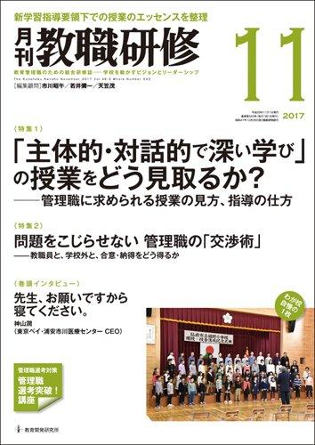 教職研修 2017年 11月号[雑誌]