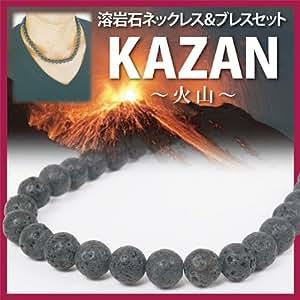 溶岩石ネックレス&ブレスレット KAZAN~火山~