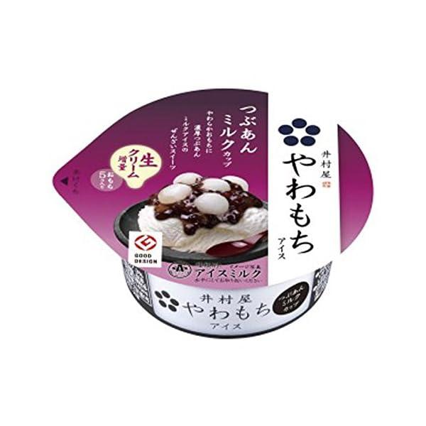 井村屋 やわもちアイス(つぶあんミルクカップ) ...の商品画像