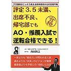 評定3.5未満・出席不良・帰宅部でもAO・推薦入試で志望大学に逆転合格できる! (YELL books)