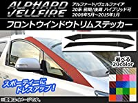 AP フロントウインドウトリムステッカー カーボン調 トヨタ アルファード/ヴェルファイア 20系 前期/後期 ハイブリッド可 レッド AP-CF710-RD 入数:1セット(4枚)