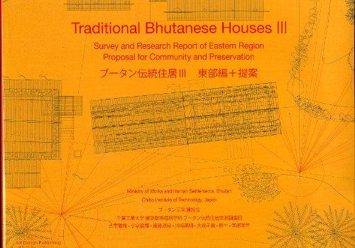 ブータン伝統住居 3 東部編+提案