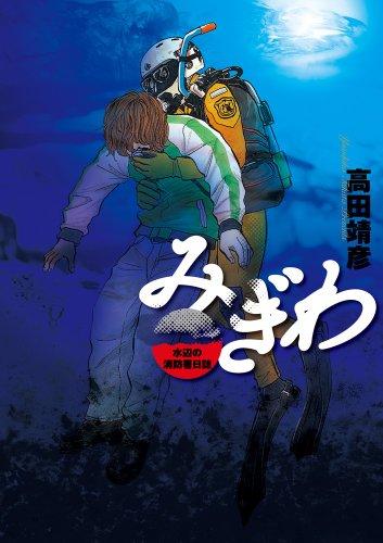 みぎわ―水辺の消防署日誌 (ビッグコミックス)の詳細を見る