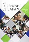 Defense of Japan 2017(防衛白書2017年版・英語版)