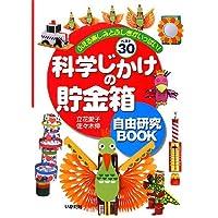 科学じかけの貯金箱 自由研究BOOK―ふえる楽しみとふしぎがいっぱい!ベスト30