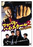 ツッパリ・ハイ・スクール2 校外乱闘篇[DVD]