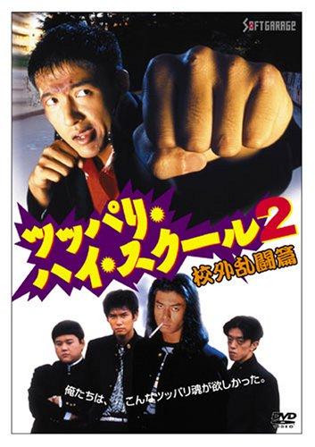 ツッパリ・ハイ・スクール2 校外乱闘篇 [DVD]