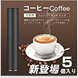 ARASHI プルームテック互換 カートリッジ コーヒー味 約300回吸引/個 タバコカプセル装着可 5個入り