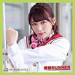 SUPER☆GiRLS「情熱RUNNER」のジャケット画像
