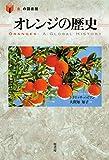 オレンジの歴史 (「食」の図書館)