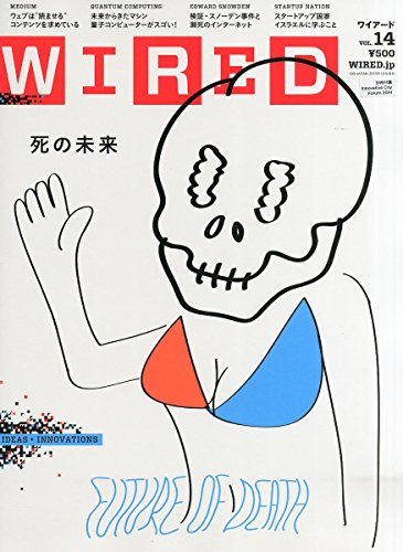 WIRED VOL.14 (GQ JAPAN.2015年1月号増刊)の詳細を見る