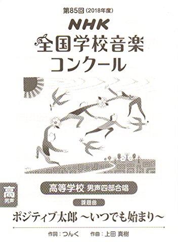 第85回(2018年度)NHK全国学校音楽コンクール課題曲 高等学校 男声四部合唱 ポジティブ太郎 ~いつでも始まり~