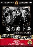 霧の波止場 [DVD] FRT-290