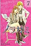 ノラガミ(7) (月刊少年マガジンコミックス)