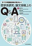 すべての医療従事者が知りたい! 医学系研究、論文投稿上のQ&A