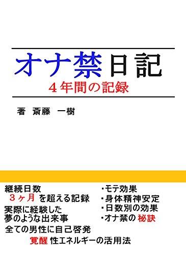 オナ禁日記 【4年間の記録】の詳細を見る