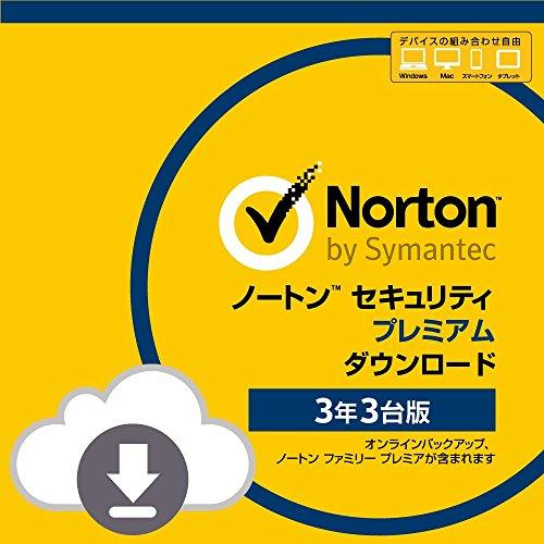 ノートン セキュリティ プレミアム(最新)|3年3台版|オンラインコード版|Win/Mac/iOS/Android対応