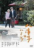 八重子のハミング[DVD]