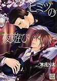 ヒミツの夜遊び (花音コミックス)