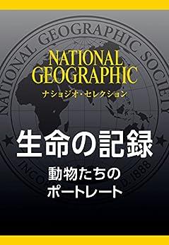 生命の記録 (ナショジオ・セレクション) by [ナショナル ジオグラフィック]
