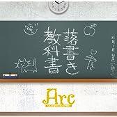 落書き教科書(TYPE B)