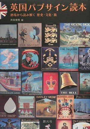 英国パブサイン読本―酒場から読み解く歴史・文化・旅の詳細を見る