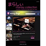 ピアノソロ まらしぃ marasy collection ~marasy original songs best & new~