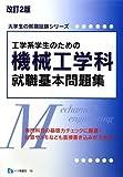 工学系学生のための機械工学科就職基本問題集 (大学生の就職試験シリーズ)
