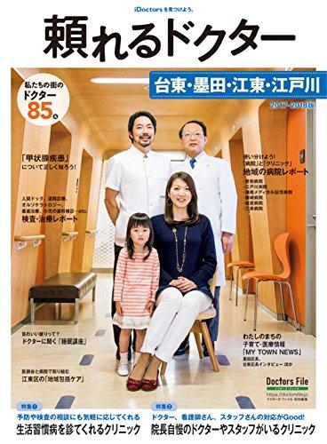 頼れるドクター 台東・墨田・江東・江戸川 vol.3 2017-2018版 ([テキスト])