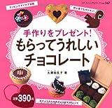 もらってうれしいチョコレート (プチブティックシリーズ567)