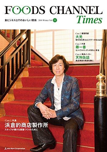 フーズチャネルタイムズ vol.11: 株式会社浜倉的商店製作所/株式会社大光 ほか