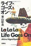 ライフ・ゴーズ・オン―La La La Life Goes On