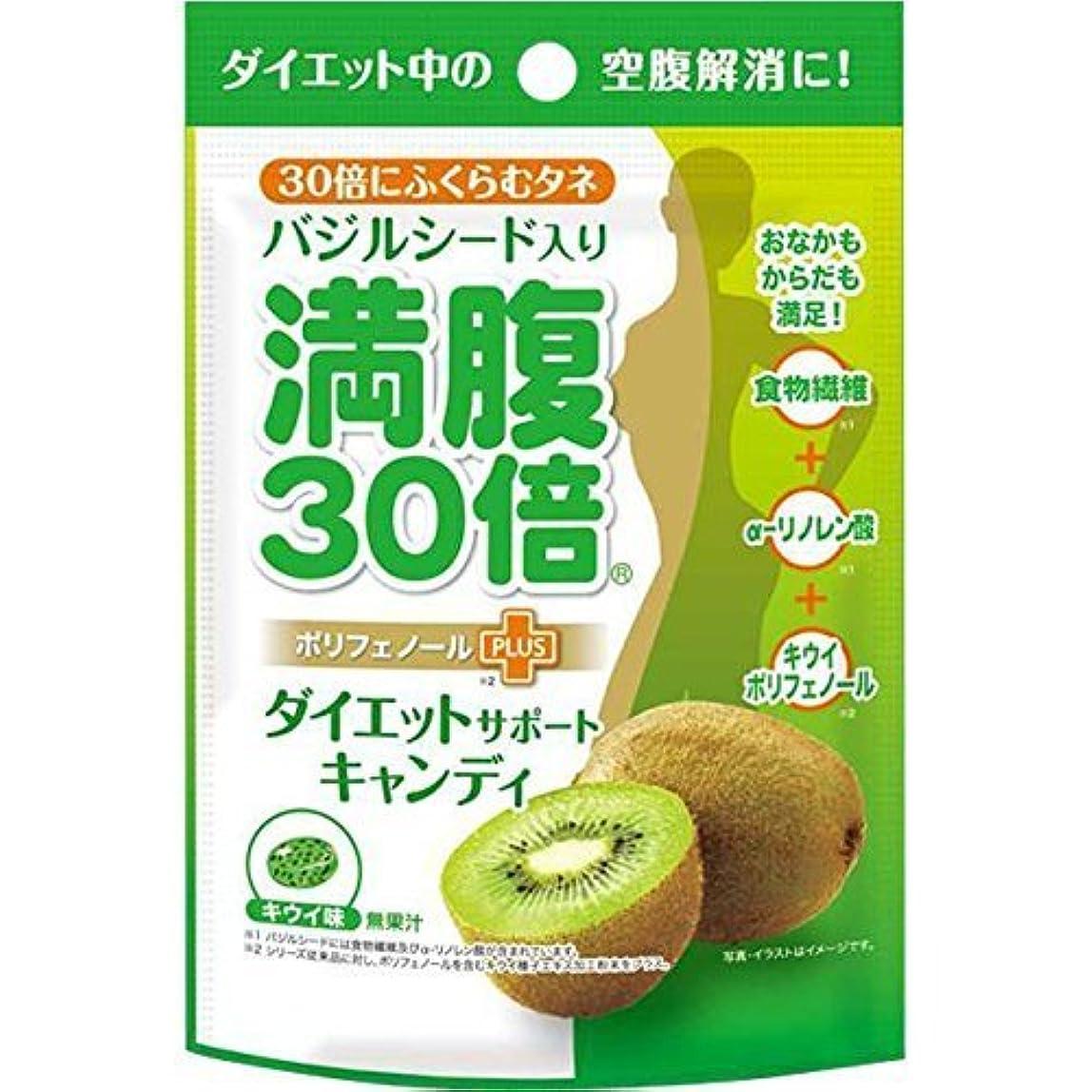 増強する部分アンビエントグラフィコ 満腹30倍ダイエットサポートキャンディ キウイ42g×3