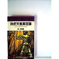 神武天皇実在論―よみがえる日本古代の英雄 (1975年) (Kappa books)