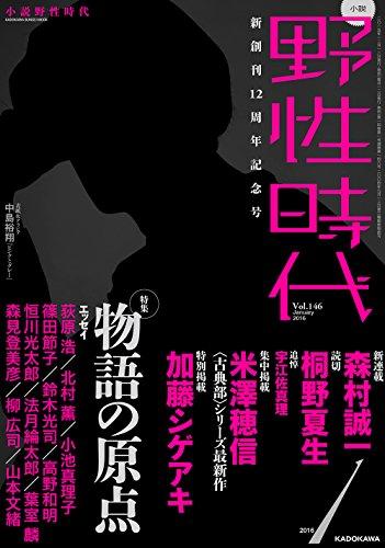 小説 野性時代 第146号 (KADOKAWA文芸MOOK 148)の詳細を見る