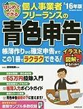はじめてでもできる個人事業者・フリーランスの青色申告 '16年版 (SEIBIDO MOOK)