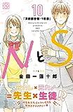 NとS プチデザ(10) (デザートコミックス)