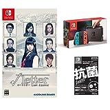 Nintendo Switch 本体 (ニンテンドースイッチ) 【Joy-Con (L) ネオンブルー/(R) ネオンレッド】&【Amazon.co.jp限定】液晶保護フィルムEX付き(任天堂ライセンス商品) + √Letter ルートレター Last Answer -Switch
