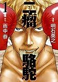 二瘤駱駝(1) (ヤングマガジンコミックス)
