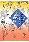 イラストでみる日本史博物館〈第3巻〉武具・神仏編