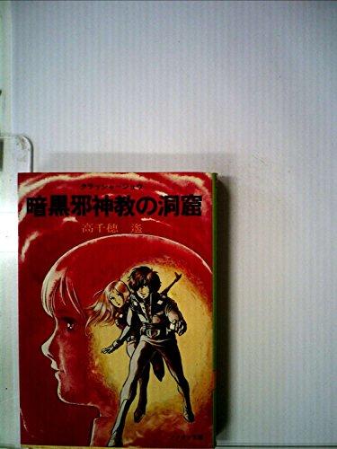 暗黒邪神教の洞窟―クラッシャージョウ〈4〉 (1978年) (ソノラマ文庫)の詳細を見る