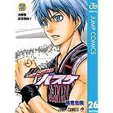 黒子のバスケ モノクロ版 26 (ジャンプコミックスDIGITAL)