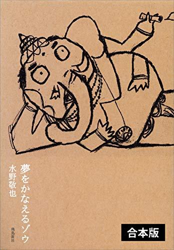 夢をかなえるゾウ 【3冊合本版】