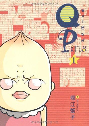 QPing (1) (ウンポコ・コミックス)の詳細を見る