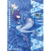 AURAアウラ魔竜院光牙最後の闘い 2 (少年サンデーコミックススペシャル)