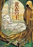 黄衣の王 (創元推理文庫)