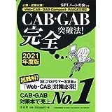 必勝・就職試験! 【Web-CAB・GAB Compact・IMAGES対応】CAB・GAB完全突破法! 【2021年度版】