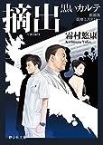 摘出 黒いカルテ 1 (静山社文庫)